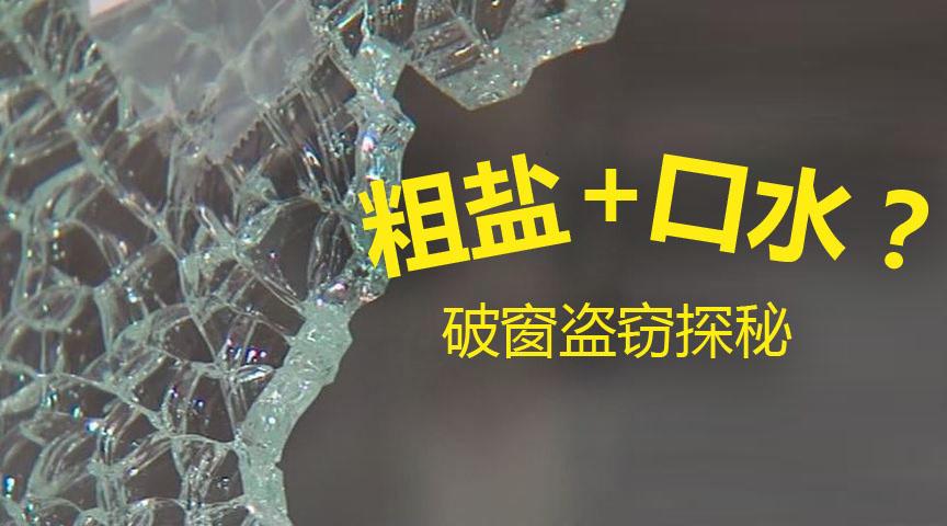 """【诺诺揭秘】靠""""粗盐+口水""""如何破窗行窃?"""