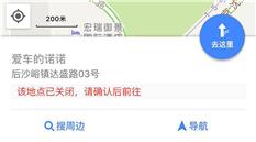 惊!爱车的诺诺北京店没有了?!